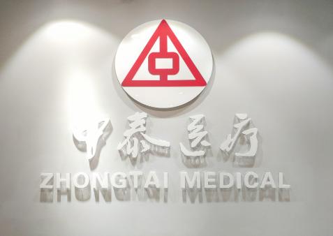 河南中泰医疗科技有限公司